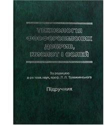 Технологія фосфоровмісних добрив, кислот і солей
