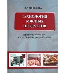 Технология мясных продуктов