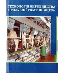 Технологія виробництва продукції тваринництва