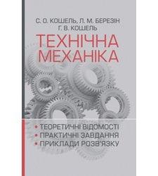 Технічна механіка. Розділ  Теорія механізмів і машин
