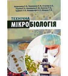 Технічна мікробіологія