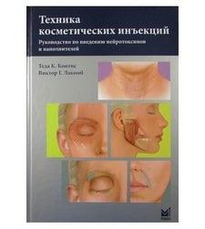 Техника косметических инъекций