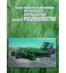 Техніко-технологічне забезпечення органічного виробництва продукції рослинництва