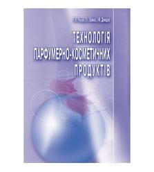 Технологія парфумерно-косметичних продуктів