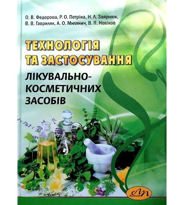 Технологія та застосування лікувально-косметичних засобів