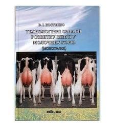 Технологічні ознаки розвитку вим'я у молочних корів