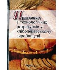Практикум з технологічних розрахунків у хлібопекарському виробництві