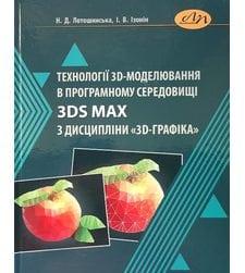 """Технології 3D-моделювання в програмному середовищі 3ds Max з дисципліни """"3D-Графіка"""""""
