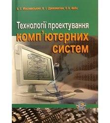 Технології проектування комп'ютерних систем