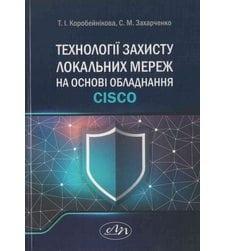 Технології захисту локальних мереж на основі обладнання CISCO