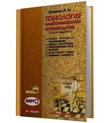 Технология хлебопекарного производства