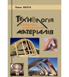 Технологія деревинних композиційних матеріалів