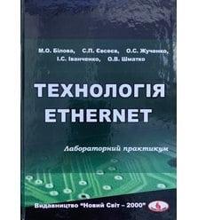 Технологія Ethernet. Лабораторний практикум