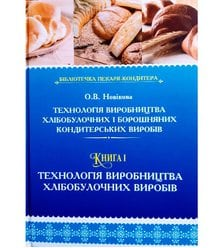 Технологія виробництва хлібобулочних і борошняних кондитерських виробів. В 2-х книгах..