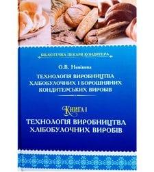 Технологія виробництва хлібобулочних і борошняних кондитерських виробів. В 2-х книгах.