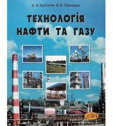 Технологія нафти та газу