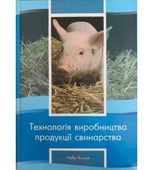 Технологія виробництва продукції свинарства