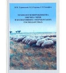 Технологія виробництва овечих сирів в колективних і фермерських господарств..