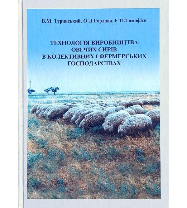 Технологія виробництва овечих сирів в колективних і фермерських господарствах