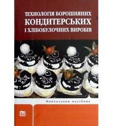 Технологія борошняних кондитерських і хлібобулочних виробів