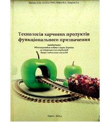 Технологія харчових продуктів функціонального призначення