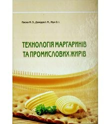 Технологія маргаринів та промислових жирів