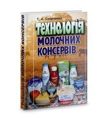 Технологія молочних консервів