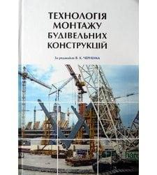 Технологія монтажу будівельних конструкцій