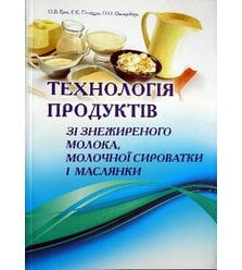 Технологія продуктів зі знежиреного молока, молочної сироватки і маслянки