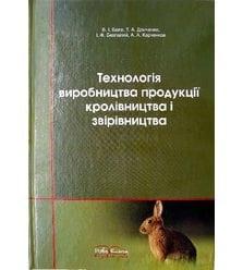 Технологія виробництва продукції кролівництва і звірівництва
