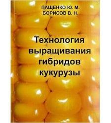 Технология выращивания гибридов кукурузы