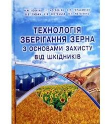 Технологія зберігання зерна з основами захисту від шкідників