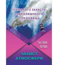 Технології захисту навколишнього середовища. Ч. 1. Захист атмосфери