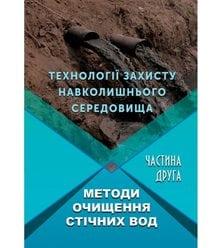 Технології захисту навколишнього середовища. Ч. 2. Методи очищення стічних вод