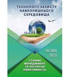 Технології захисту навколишнього середовища. Ч. 3. Сталий менеджмент та ресурсна ефек..