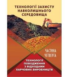 Технології захисту навколишнього середовища. Ч. 4. Технології поводження з відходами ..