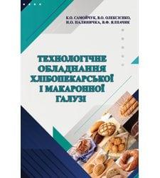 Технологічне обладнання хлібопекарської і макаронної галузі