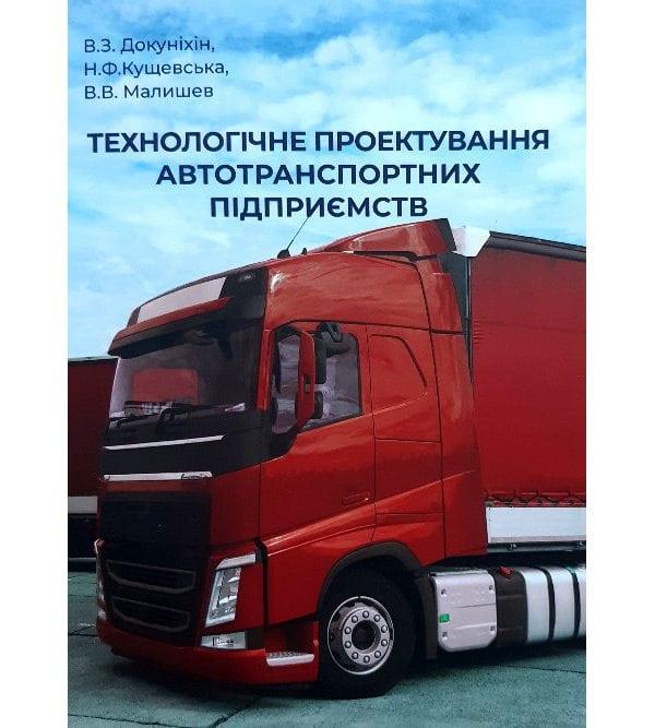 Технологічне проектування автотранспортних підприємств