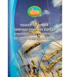 Технологічні аспекти переробки органічних відходів агропромислового комплексу методом..
