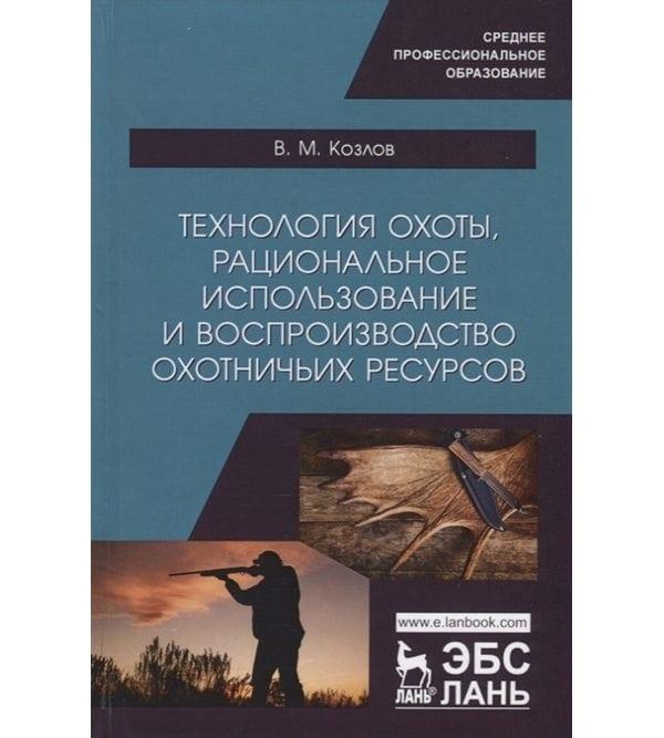 Технология охоты, рациональное использование и воспроизводство охотничьих ресурсов
