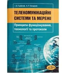 Телекомунікаційні системи та мережі. Принципи функціонування, технології та протоколи