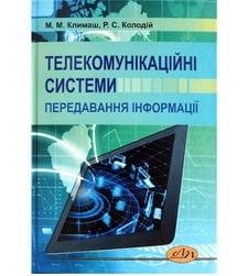 Телекомунікаційні системи передавання інформації