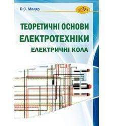 Теоретичні основи електротехніки. Електричні кола