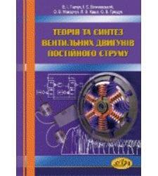 Теорія та синтез вентильних двигунів постійного струму