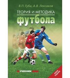 Теория и методика футбола