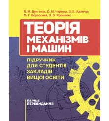 Теорія механізмів і машин