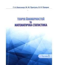 Теорія ймовірностей та математична статистика, Частина 1 (Теорія ймовірностей)