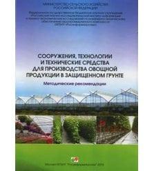 Сооружения, технологии и технические средства для производства овощной продукции в за..