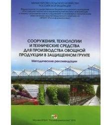 Сооружения, технологии и технические средства для производства овощной продукции в защищенном грунте