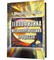 Теплофизика металлургических процессов